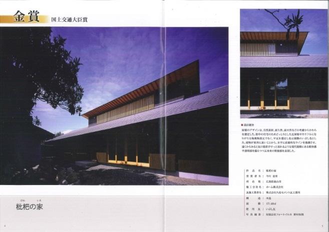 甍賞 掲載写真(枇杷の家).jpg